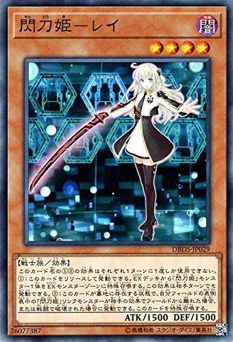 閃刀姫?レイ ノーマル 遊戯王 ダーク・セイヴァーズ dbds-jp029