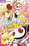 スイーツ怪盗バニラムーン 1 (ちゃおコミックス)