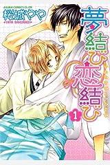 夢結び恋結び(1) (あすかコミックスCL-DX) Kindle版