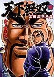 天下無双 10―江田島平八伝 (ジャンプコミックスデラックス)