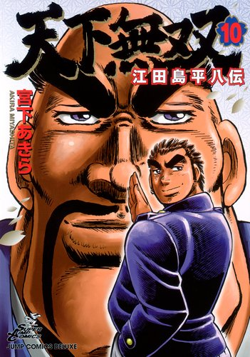 天下無双 10—江田島平八伝 (ジャンプコミックスデラックス)