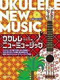 ウクレレ/ニューミュージック 模範演奏CD付