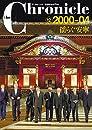 ザ・クロニクル 戦後日本の70年 12 2000-04 揺らぐ安寧 (the Chronicle)