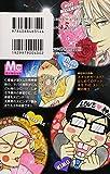 スイッチガール!! (7) (マーガレットコミックス) 画像
