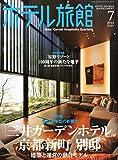 月刊 ホテル旅館 2014年 07月号 [雑誌]