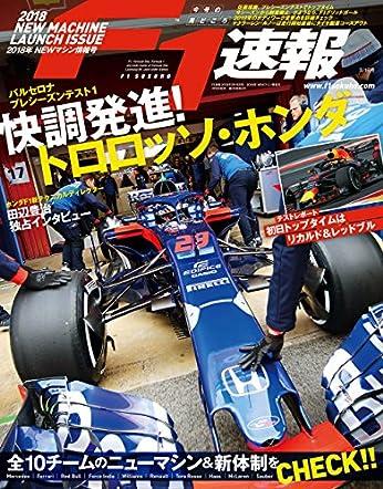 F1 (エフワン) 速報 2018 NEWマシン情報号 [雑誌] F1速報