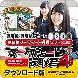 マークシート読取君4|ダウンロード版