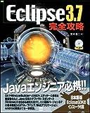 Eclipse 3.7 完全攻略