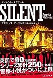 サイレント・スクリーム (ハヤカワ・ミステリ文庫) 画像
