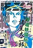 月刊モーニング・ツー 2013 10月号 [雑誌]