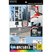 コクヨ カラーレーザー カラーコピー フィルムラベル 耐水 マット 27面 LBP-OD127W-10