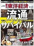 週刊 東洋経済 2012年 2/11号 [雑誌]