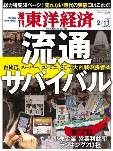 週刊 東洋経済 2012年 2/11号 [雑誌]の詳細を見る