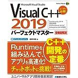 VisualC++2019パーフェクトマスター (Perfect Master)