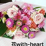 誕生日、記念日、母の日、お祝いに女性好みのピンク系のボリューム花束
