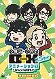 DVD 小野坂・小西のO+K 2.5次元 アニメーション 第2巻 初回限定特別版