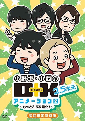 DVD 小野坂・小西のO+K 2.5次元 アニメーション 第2巻 初回限定特別版 / フロンティア ワークス