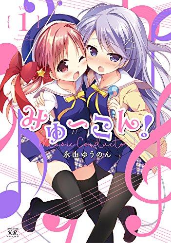みゅ~こん! 1巻 (まんがタイムKRコミックス)