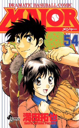 MAJOR(54) MAJOR (少年サンデーコミックス)