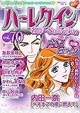 ハーレクイン 名作セレクション vol.70 (ハーレクインコミックス)