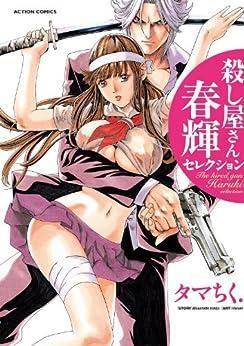 [タマちく.]の殺し屋さん 春輝セレクション (アクションコミックス)
