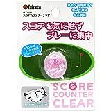 Tabata(タバタ) ゴルフ スコアカウンター ゴルフラウンド用品 スコアカウンタークリア スケルトンピンク GV09…