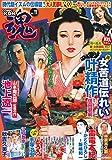 COMIC 魂 Vol.11 (主婦の友ヒットシリーズ)