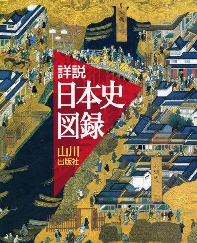山川詳説日本史図録の詳細を見る