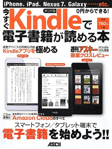 iPhone、iPad、Nexus7、Galaxy……etc. 0円からできる!  今すぐKindleで電子書籍が読める本