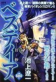 ベステイア 神獣の剣編―流月抄 (MFコミックス)