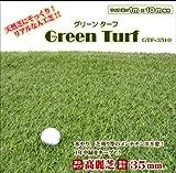 天然芝にそっくり!リアル人工芝(高麗芝)35mm 幅1m×長さ10m GTF-3510