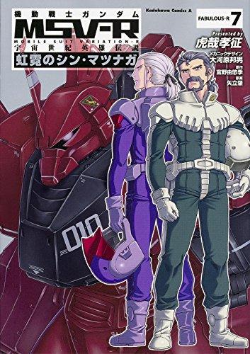 機動戦士ガンダムMSV-R 宇宙世紀英雄伝説 虹霓のシン・マツナガ (7) (カドカワコミックス・エース)の詳細を見る