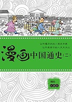 [江政啓]の漫画中国通史(ニ)