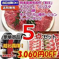 景品 パネル 目録 ビンゴ 二次会 超お買得 スーパーバリュー景品5点セットD
