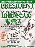 PRESIDENT (プレジデント) 2012年 8/13号 [雑誌]