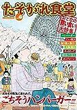 たそがれ食堂 vol.6 (バーズコミックス プラス)