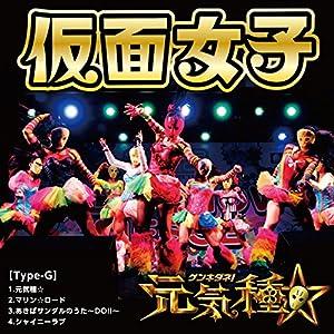 元気種☆(Type-G)
