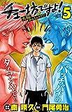 チュー坊ですよ!~大阪やんちゃメモリー~(5): 少年チャンピオン・コミックス