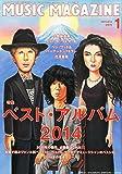 ミュージック・マガジン 2015年 1月号