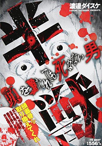 半獣  頭を撃たれても死なない男 (YKベスト(ペーパーバックスタイル廉価コンビニコミックス))