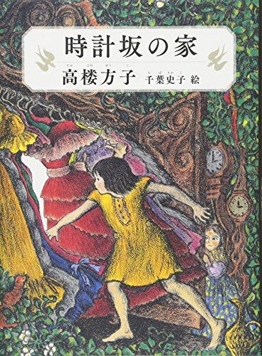 時計坂の家 (福音館創作童話シリーズ)