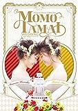 【早期購入特典あり】ももたまい婚 LIVE DVD(メーカー特典:B3サイズポスター付)