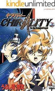 キラリティー 2 ノーラコミックス