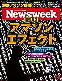 Newsweek (ニューズウィーク日本版) 2019年3/5号[アマゾンエフェクト]