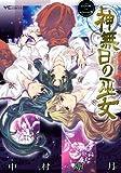 神無日の巫女 2 (ヤングコミックコミックス)
