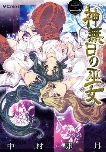 神無日の巫女 2 (ヤングコミックコミックス)の詳細を見る
