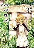 パパロバ 3巻 (まんがタイムコミックス)