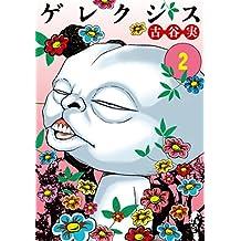 ゲレクシス(2) (イブニングコミックス)