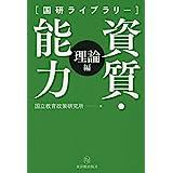 資質・能力[理論編] (国研ライブラリー)