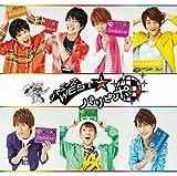 パリピポ 【初回盤】(DVD付)